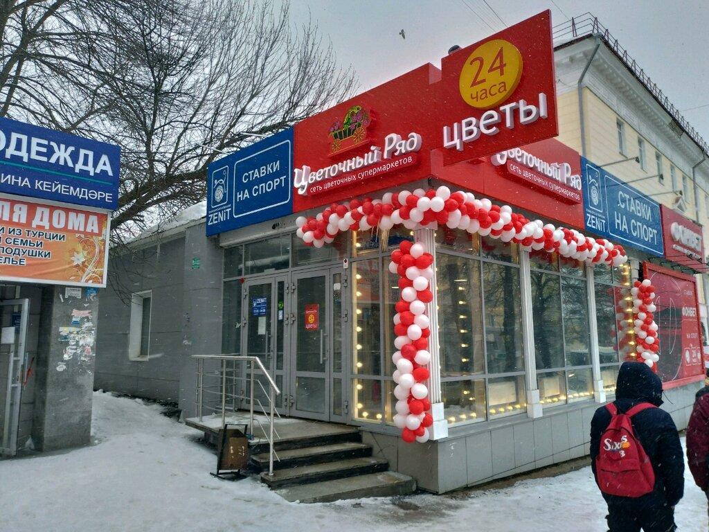 Магазины Рядом Уфа