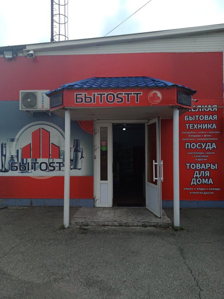 магазин бытовой техники — Бытоsтт — Ставропольский край, фото №1