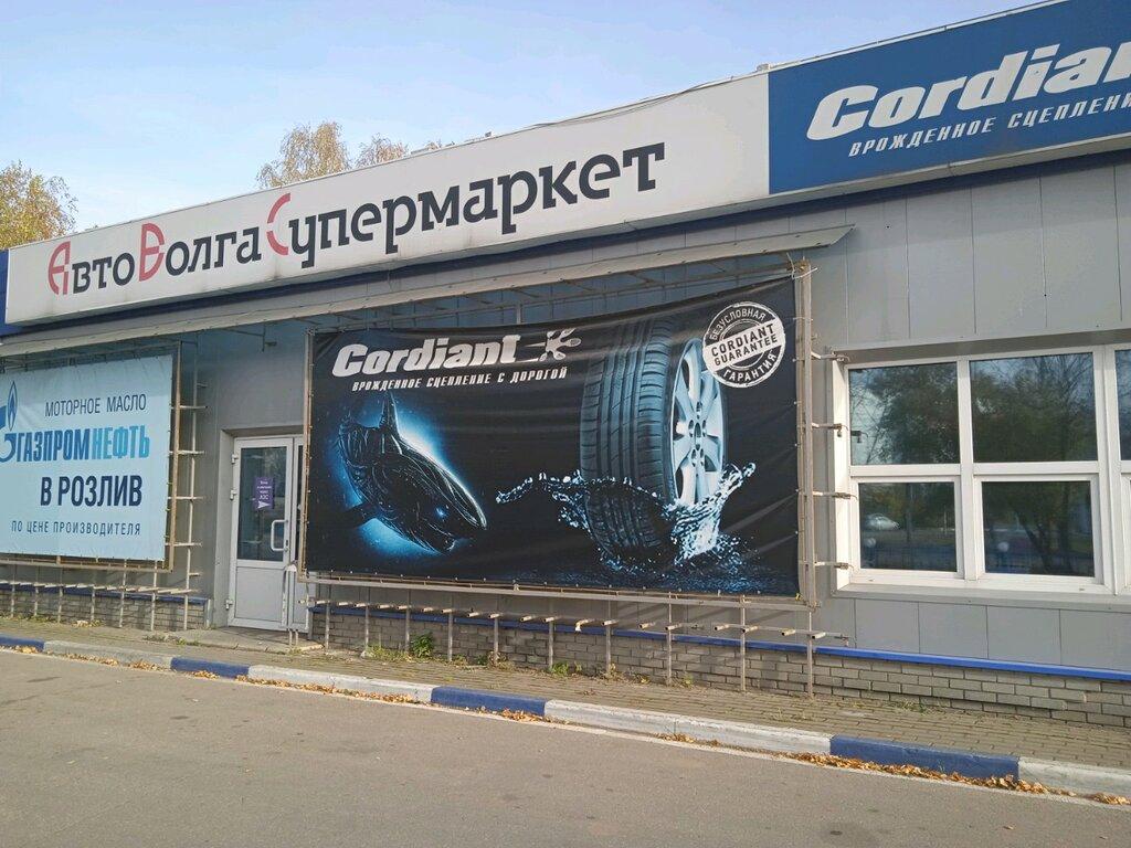 Автоволга Интернет Магазин Нижний Новгород