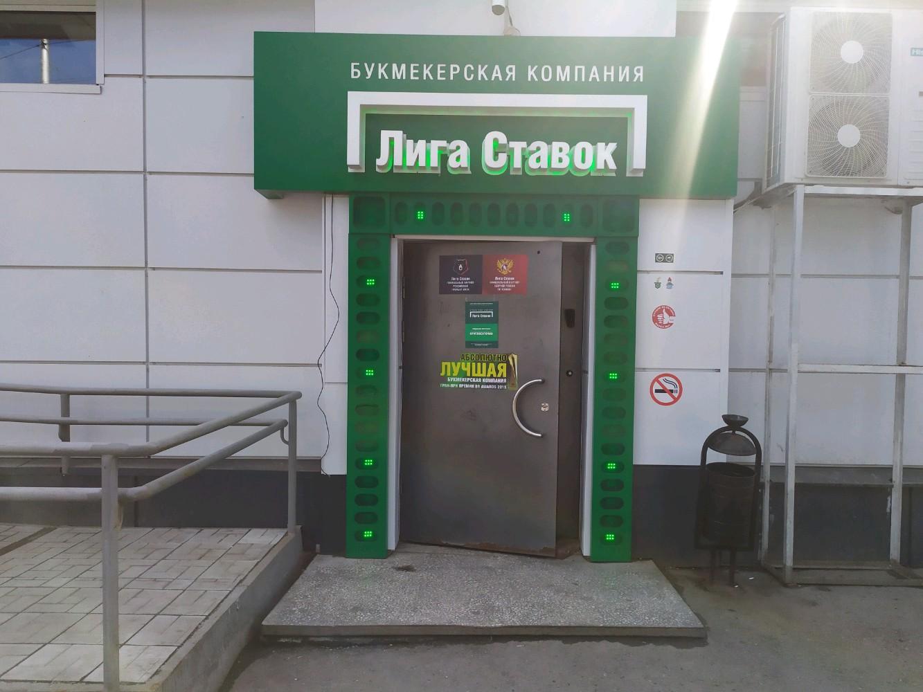 Адреса букмекерских контор в иваново