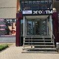 Студия красоты Эгоisты, Услуги в сфере красоты в Городском округе Дзержинск