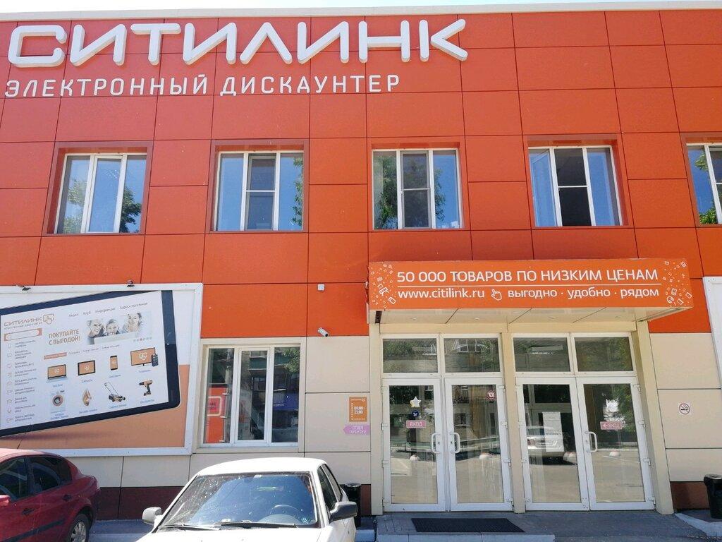 Ситилинк Воронеж каталог товаров интернет магазина