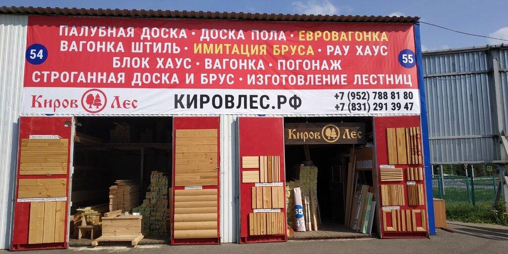 пиломатериалы — КировЛес.рф — Дзержинск, фото №1