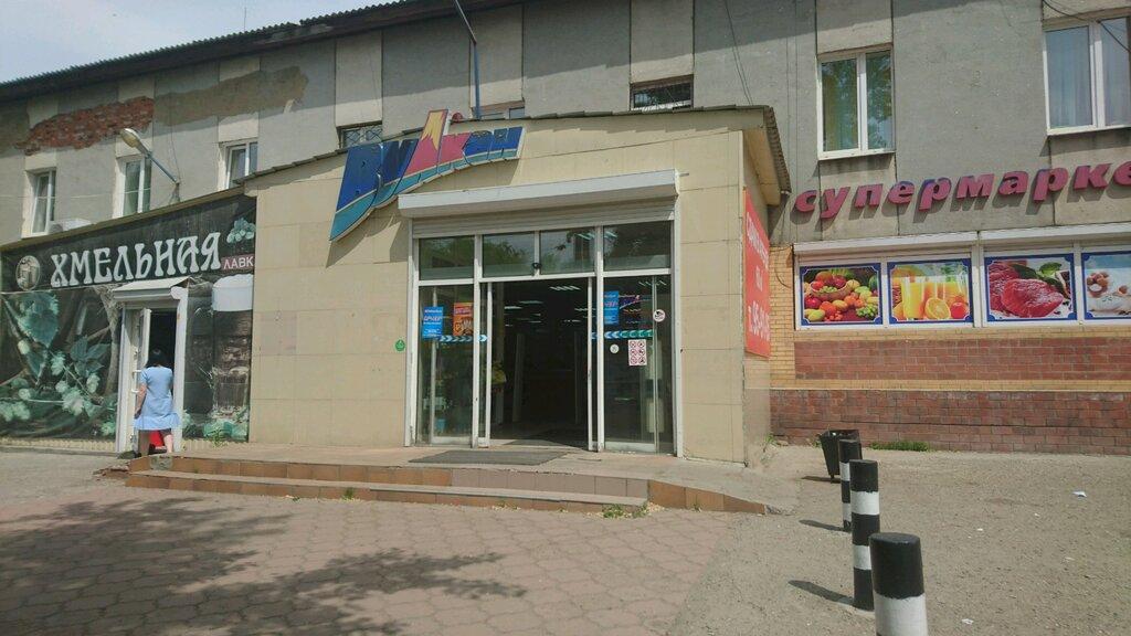 супермаркет — Вулкан — Иркутск, фото №1