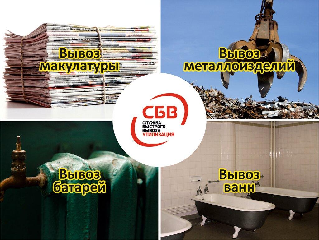 утилизация отходов — СБВ утилизация — Тюмень, фото №2