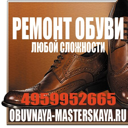 ремонт обуви — Обувная мастерская — Москва, фото №1