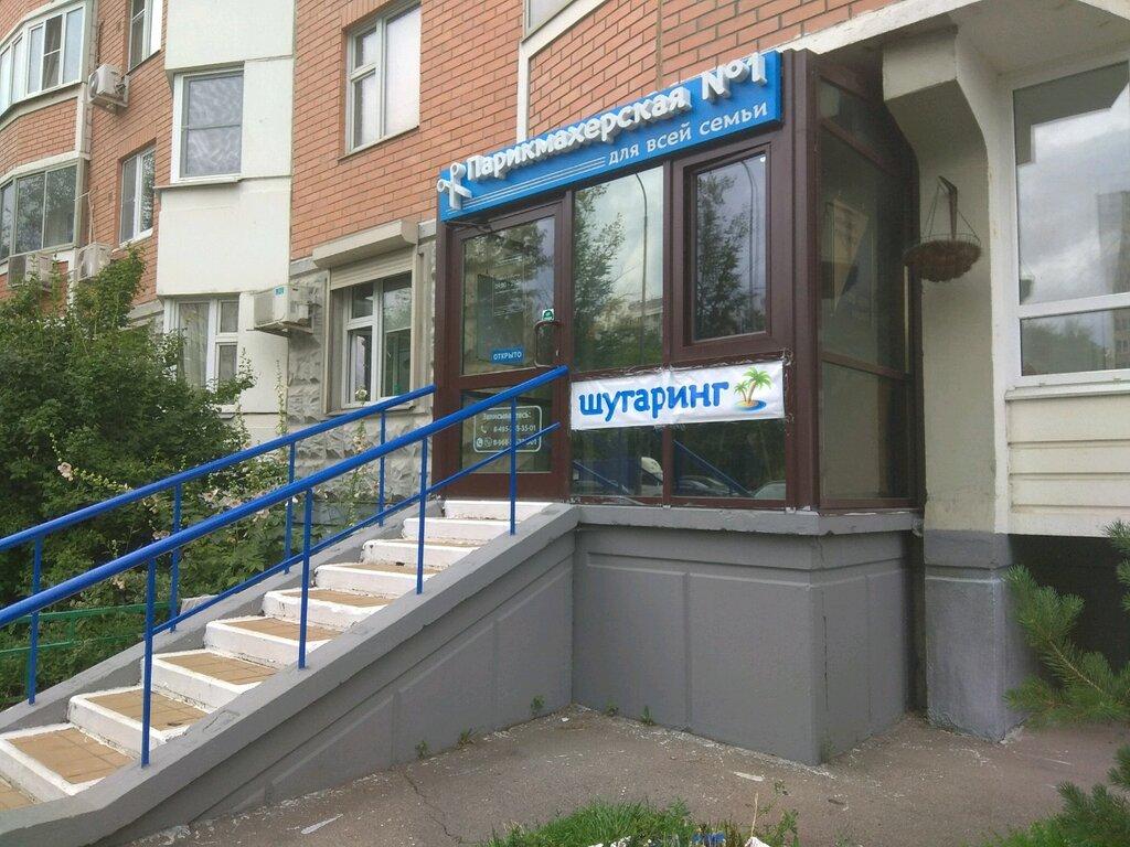 hairdressers — Парикмахерская № 1 — Moscow, photo 2