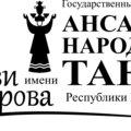 Государственный академический ансамбль народного танца имени Файзи Гаскарова, Заказ ансамблей на мероприятия в Калининском районе