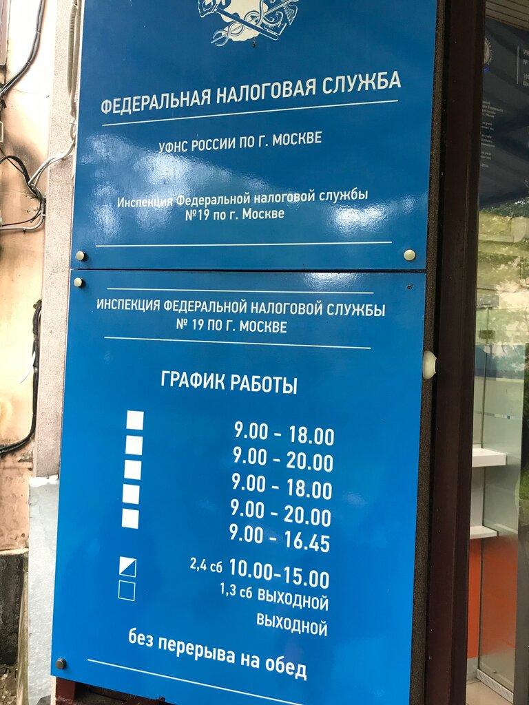 tax auditing — ИФНС России № 19 по г. Москве — Moscow, photo 2