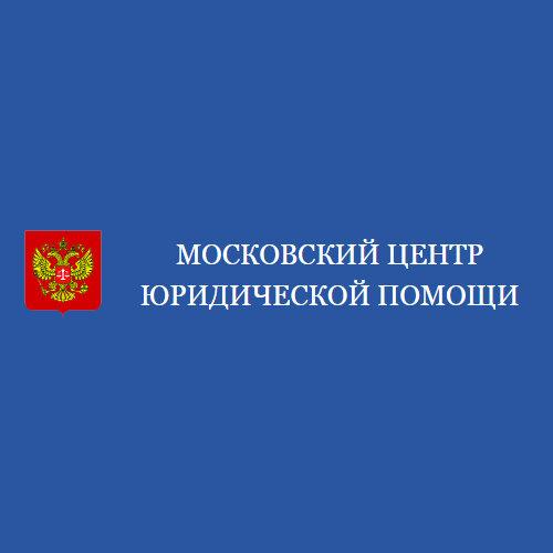 юридическая консультация 3 москва