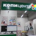 Копицентр Офисмаг, Полиграфические услуги в Городском округе Ливны