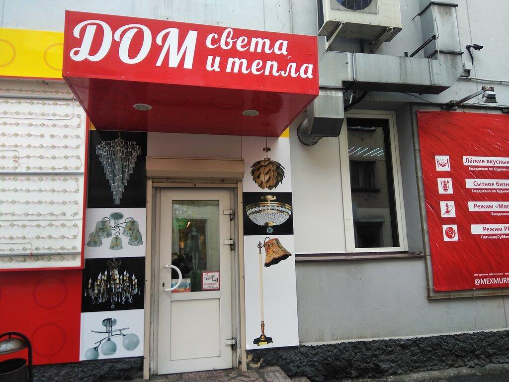 светильники — Центр продаж светильников и каминов — Мурманск, фото №1