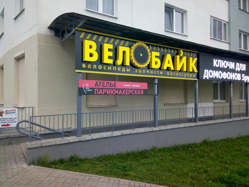 веломагазин — Велобайк — Минск, фото №1