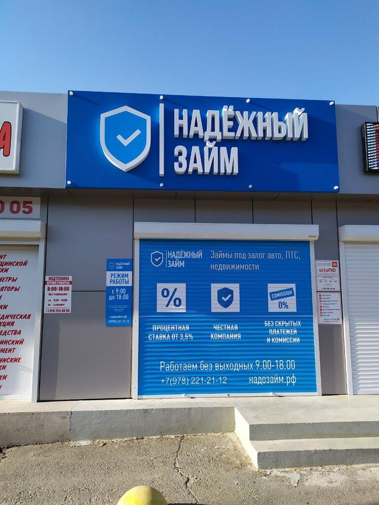 банк который дает кредит всем с плохой кредитной историей онлайн
