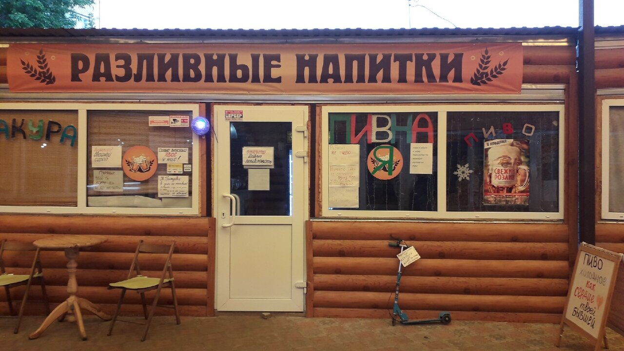 ремонт вагонкой пивного магазина фото одно фото описание