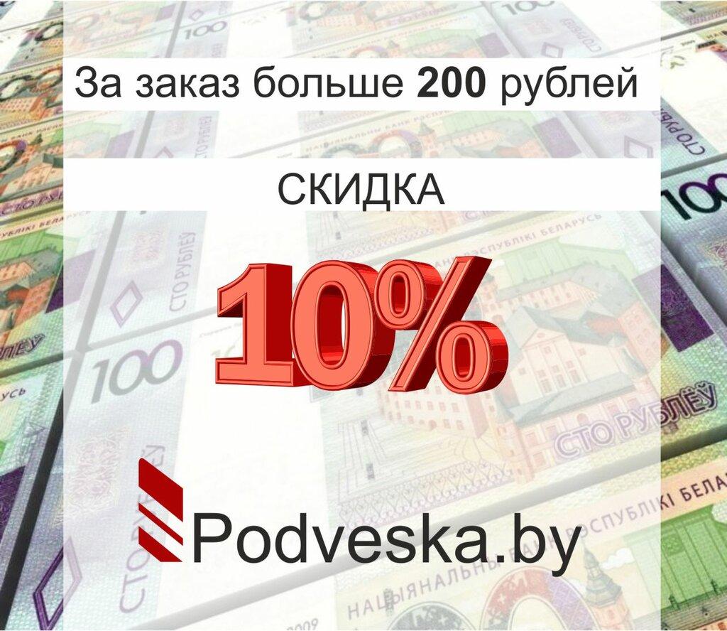 автосервис, автотехцентр — Podveska.by — Минск, фото №1