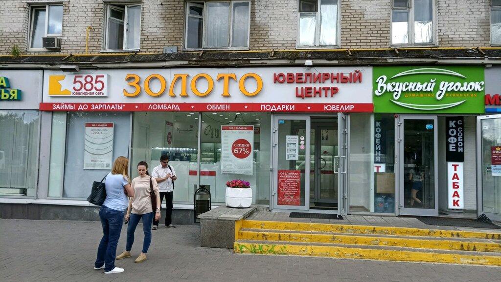 Сеть ломбардов 585 в москве автосалоны на востоке москва