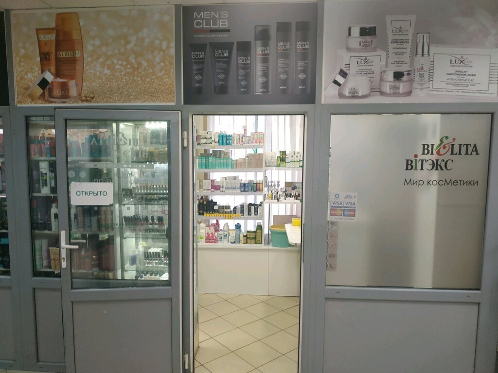 Белорусская косметика марьина роща купить мирра профессиональная косметика купить