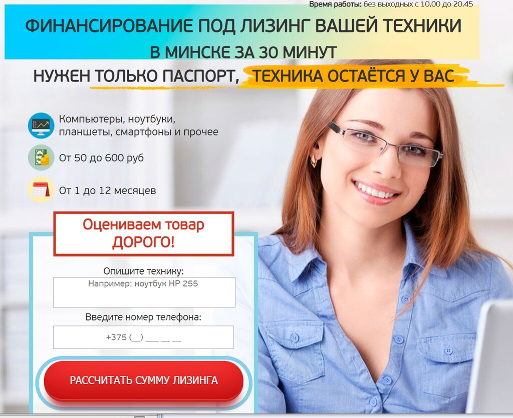 микрофинансирование — Финансовая Система — Минск, фото №2