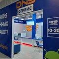 Сервисный центр DNS, Услуги компьютерных мастеров и IT-специалистов в Городском округе Ноябрьск