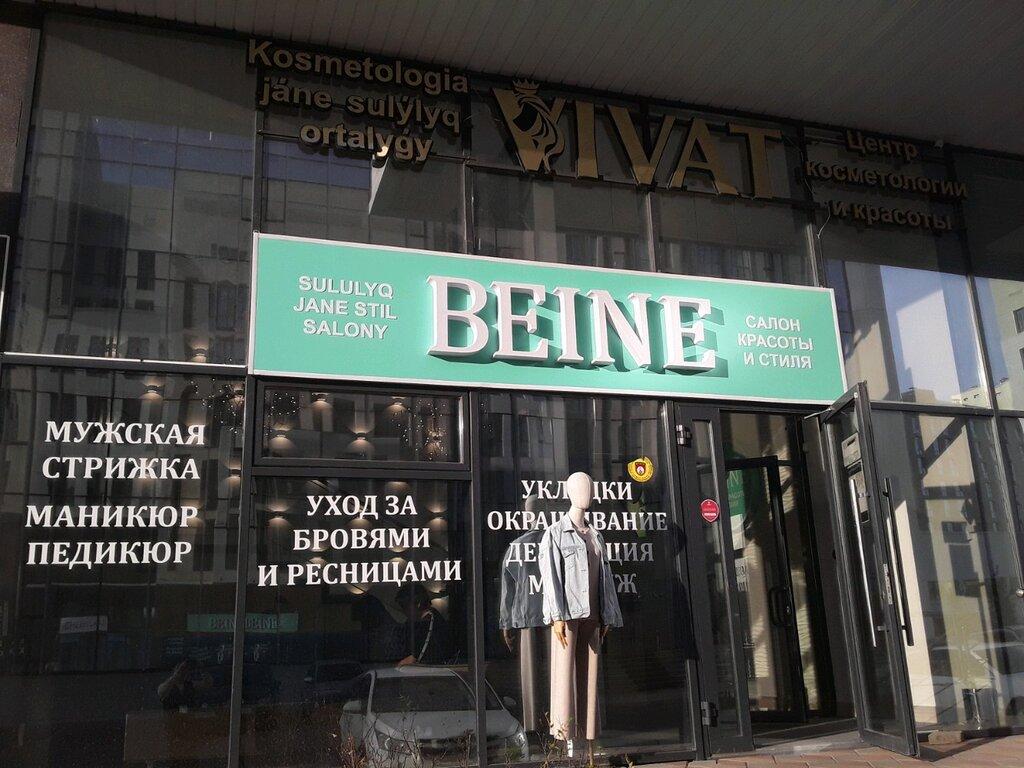 салон красоты — Vivat — Нур-Султан (Астана), фото №1