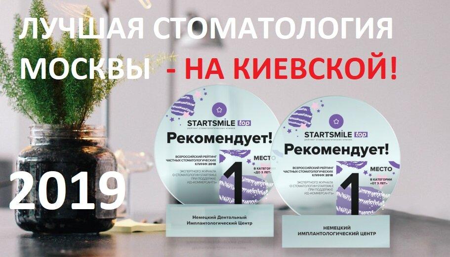 стоматологическая клиника — Немецкий Имплантологический центр — Москва, фото №1
