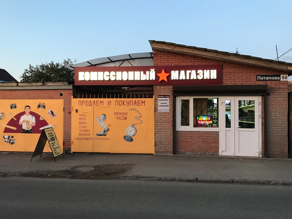 Магазин Комиссионной Техники Самара