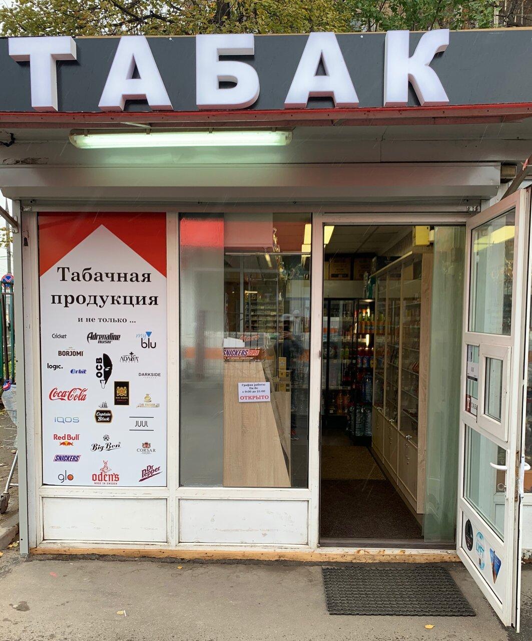 Электронные сигареты купить на савеловском как закупить сигареты оптом