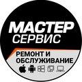 МастерСервис, Полиграфические услуги в Зернограде