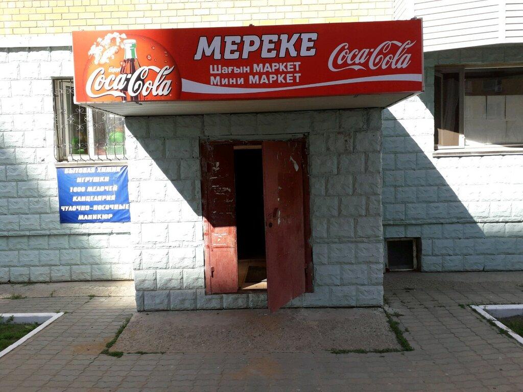 супермаркет — Мереке — Нур-Султан (Астана), фото №1