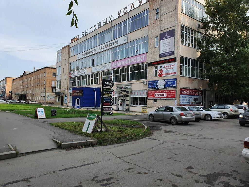 информационный интернет-сайт — Rabota19.ru — Абакан, фото №1