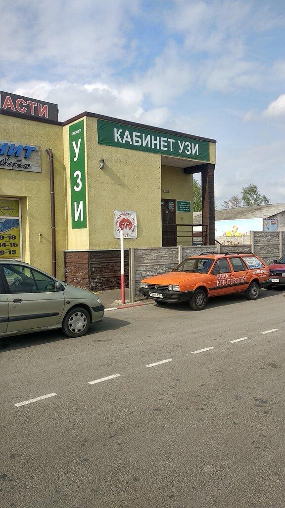диагностический центр — УЗИ кабинет — Кобрин, фото №2