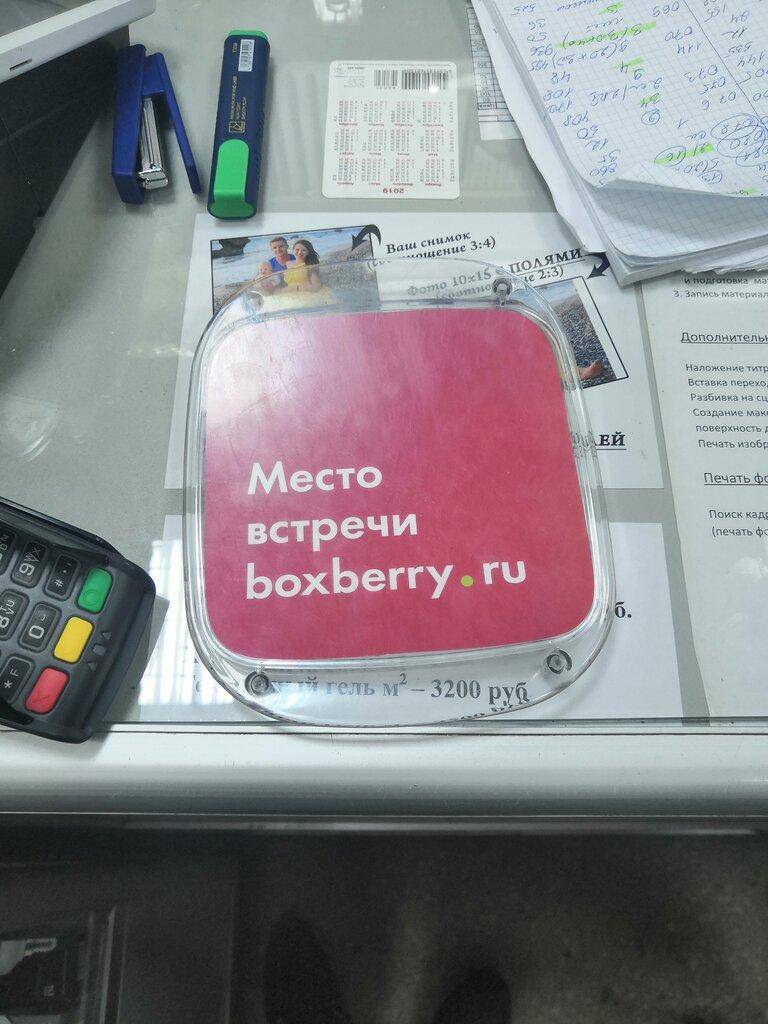 Boxberry жуковский маяковского 22 doesn t going