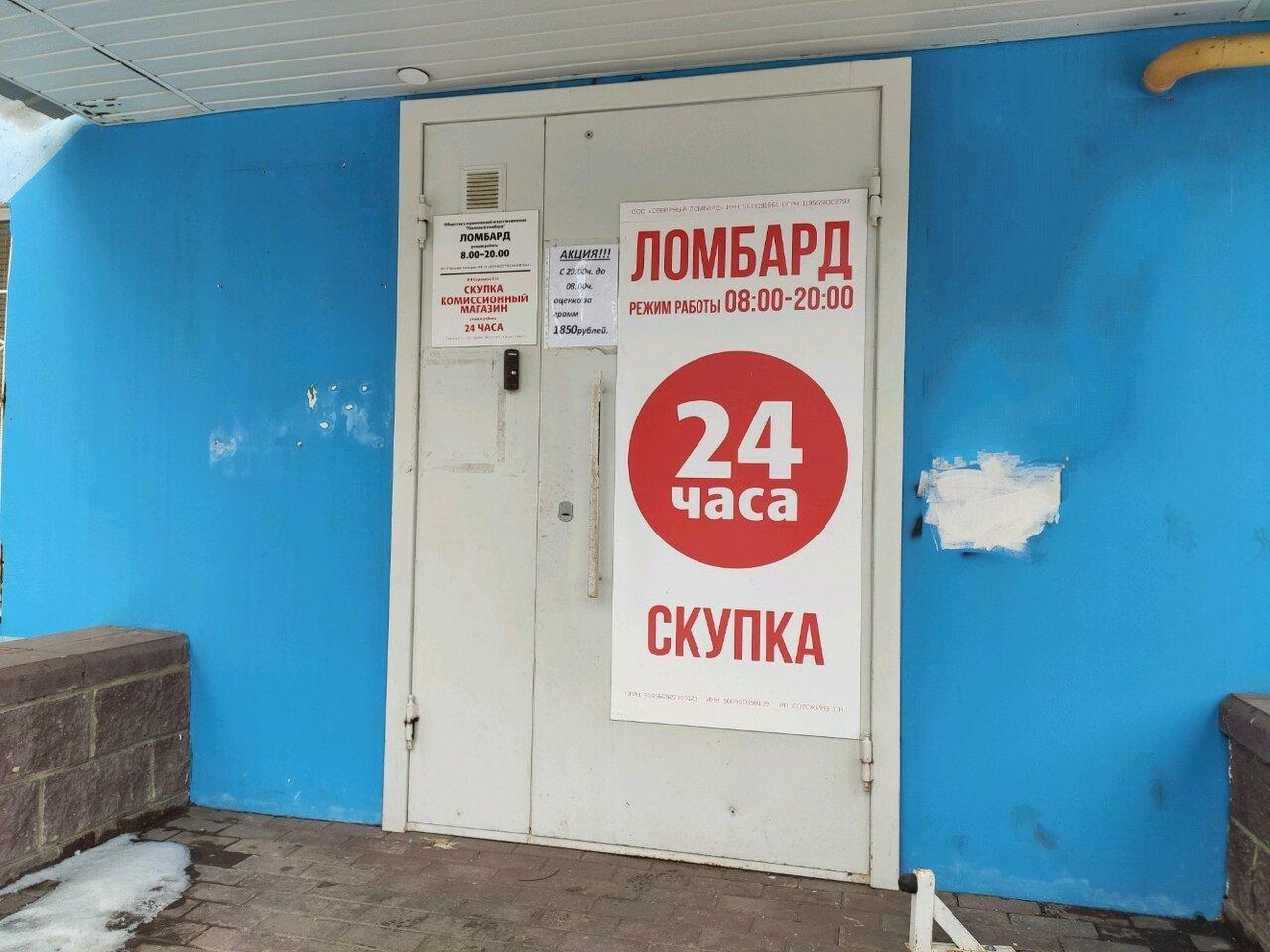 На часы работы 15 парковой ломбарда часов кутузовском ломбард в москве на