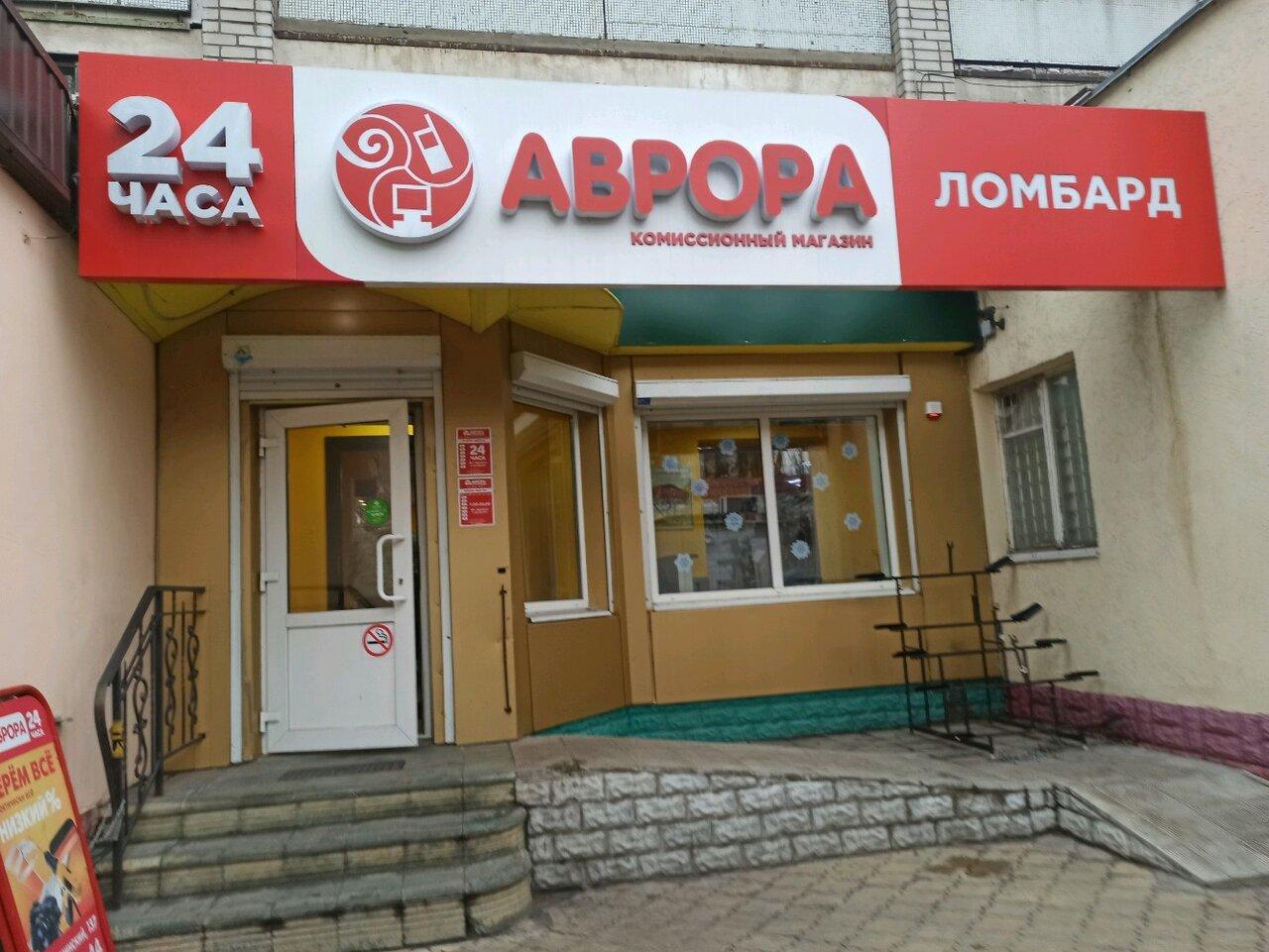 Воронеж ломбард работы аврора часы часов москва скупка