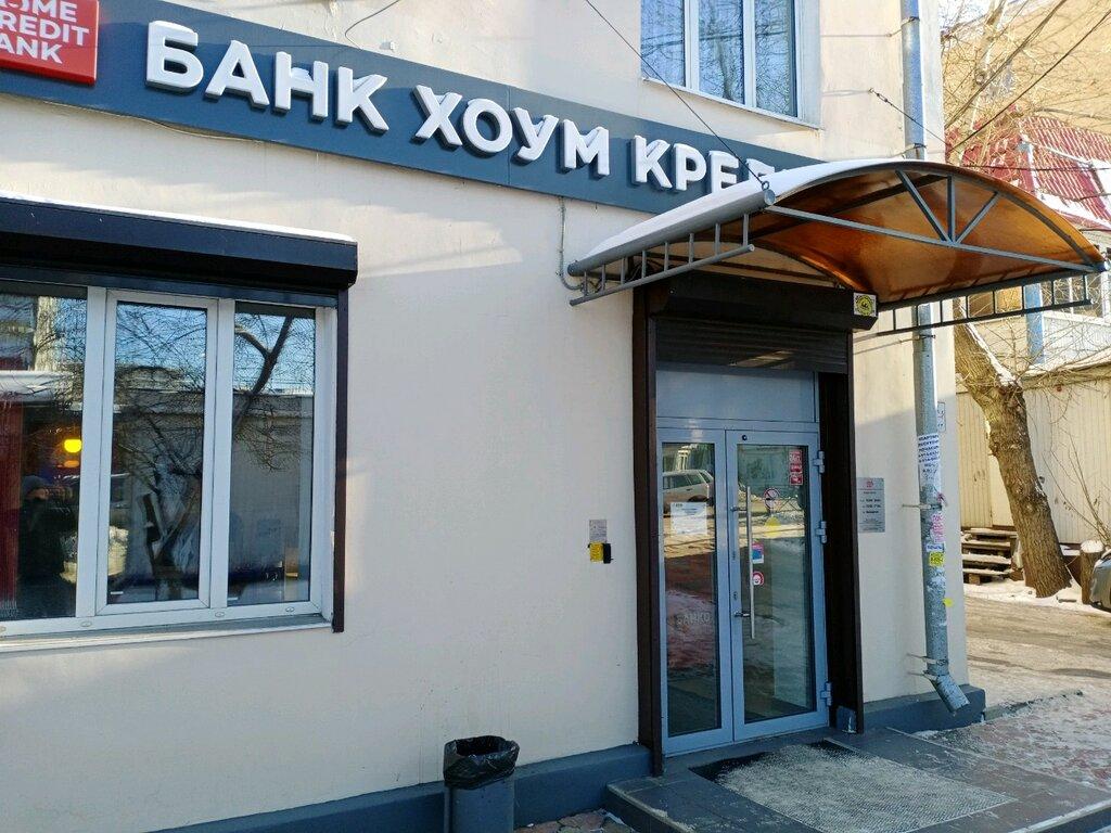 банк хоум кредит иркутск телефон