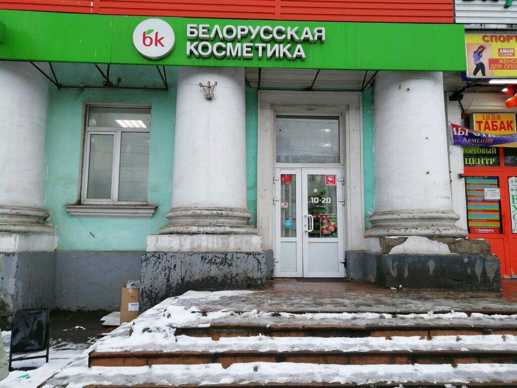 Купить белорусскую косметику в твери где можно купить пробники духов эйвон