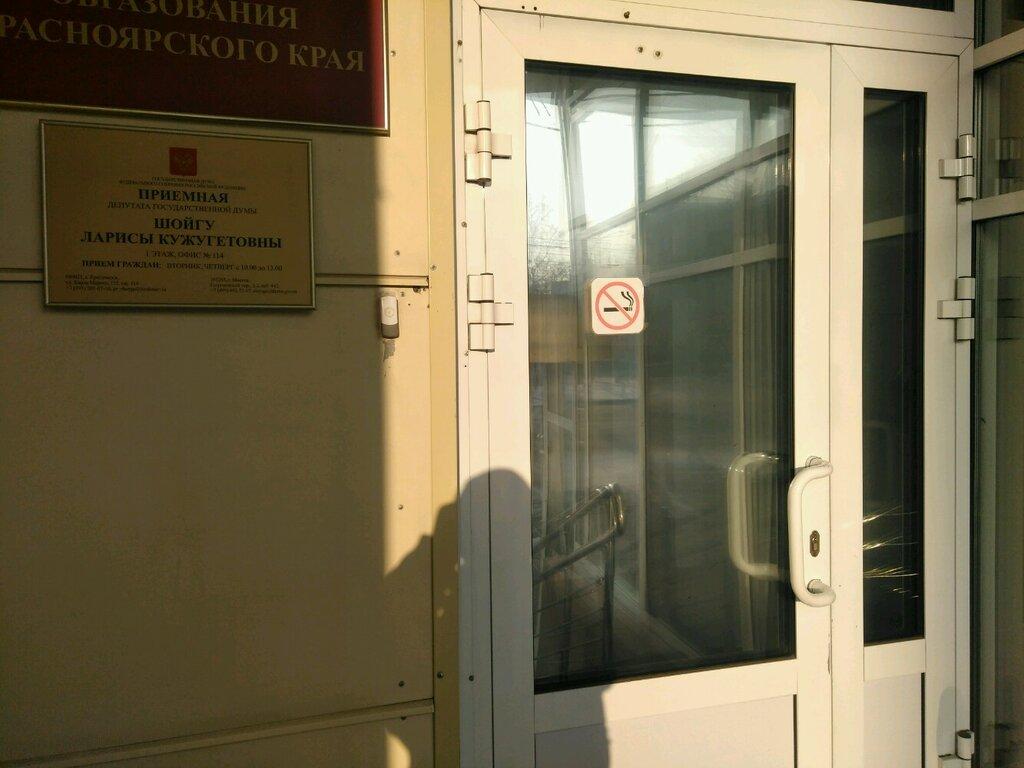 уполномоченный фото в красноярском крае