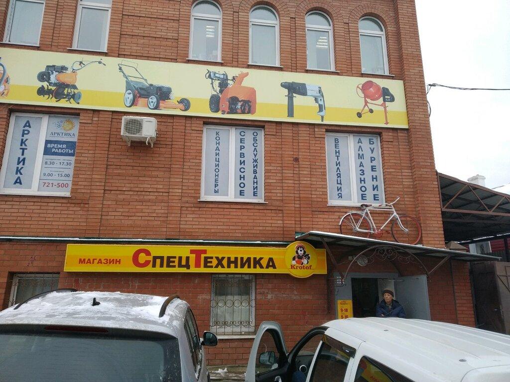 Магазин спецтехника ульяновске дилеры спецтехники волгоград