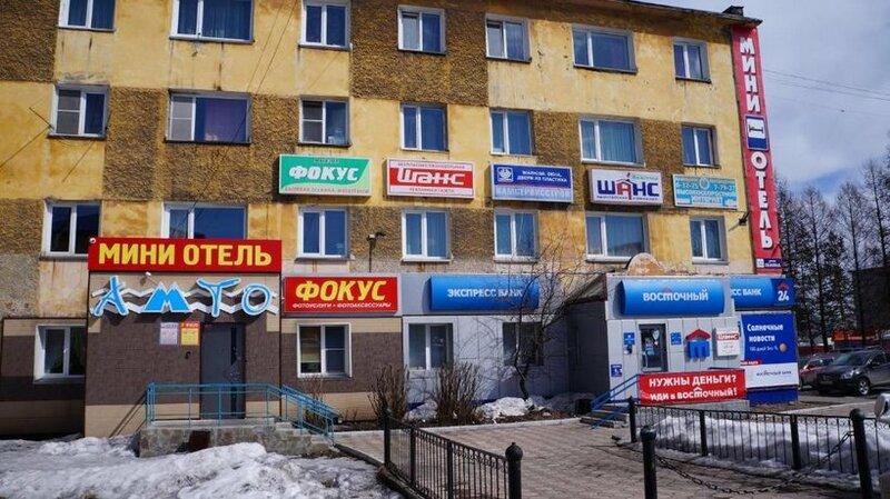 Мини-отель Амто