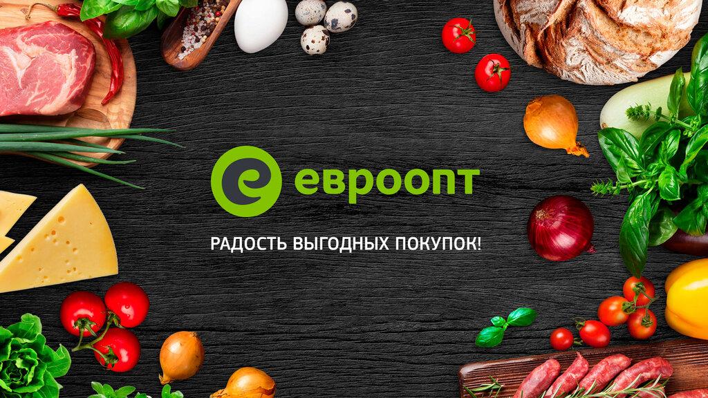 продуктовый гипермаркет — Евроопт Hyper — Витебск, фото №2