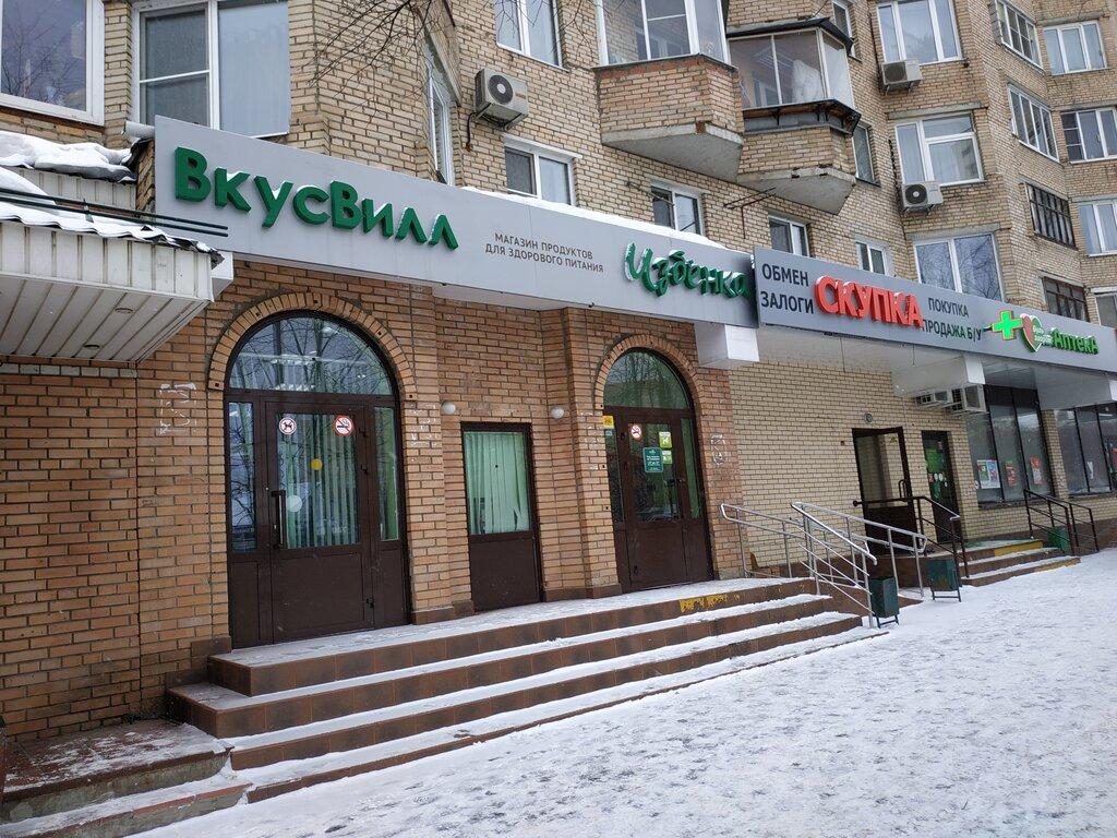 pharmacy — Bud Zdorov — Fryazino, photo 1