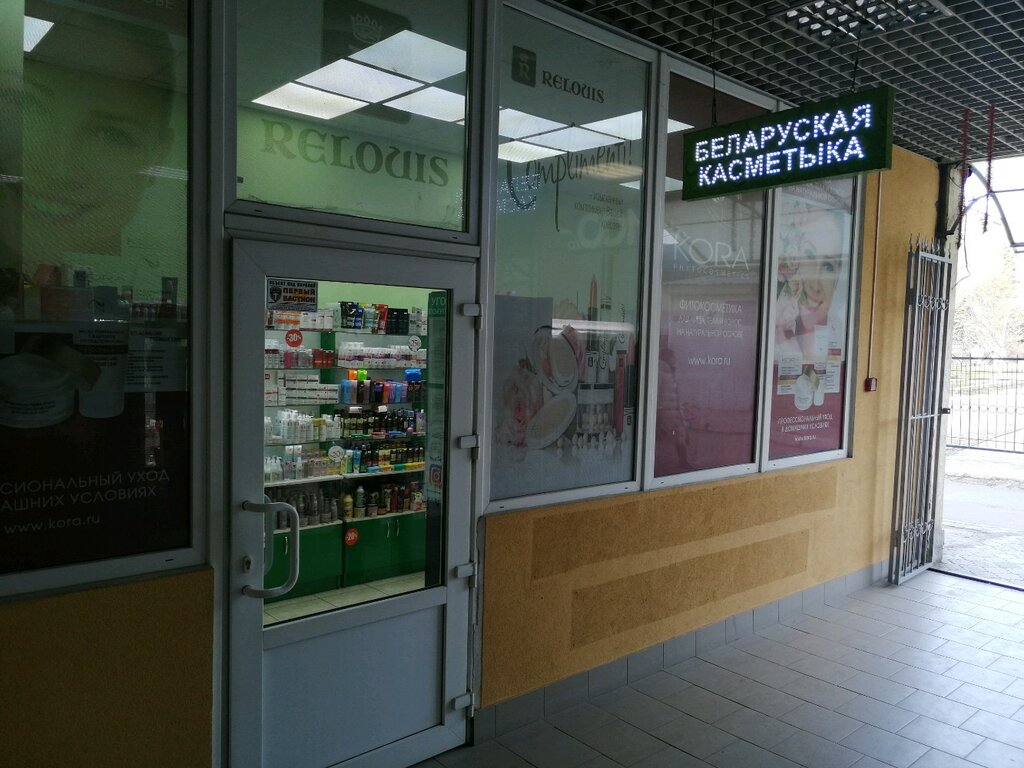 Купить белорусскую косметику в севастополе купить декоративную косметику дольче габбана