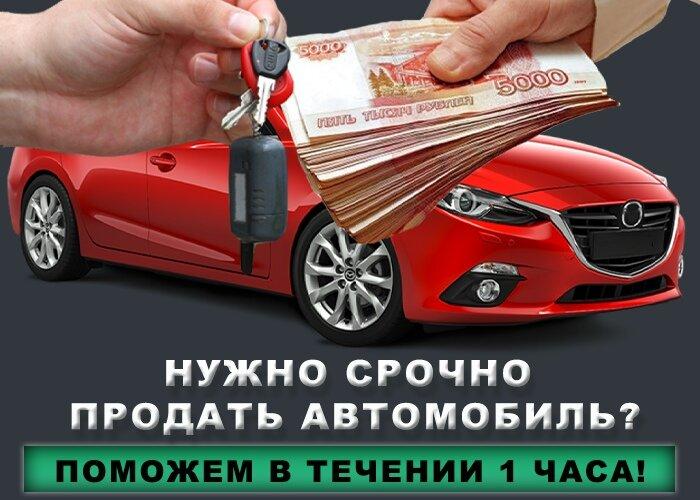Выкуп в часа авто срочный течении часов стоимость рассчитать киловатт