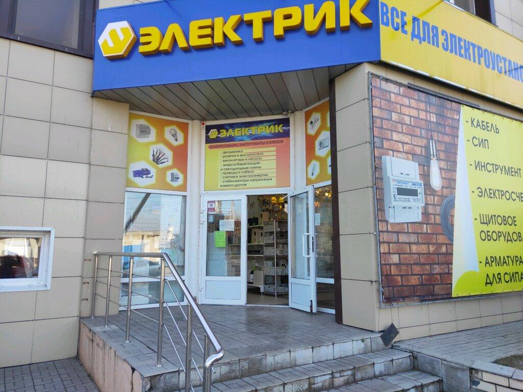 Магазин Электрики Волгоград