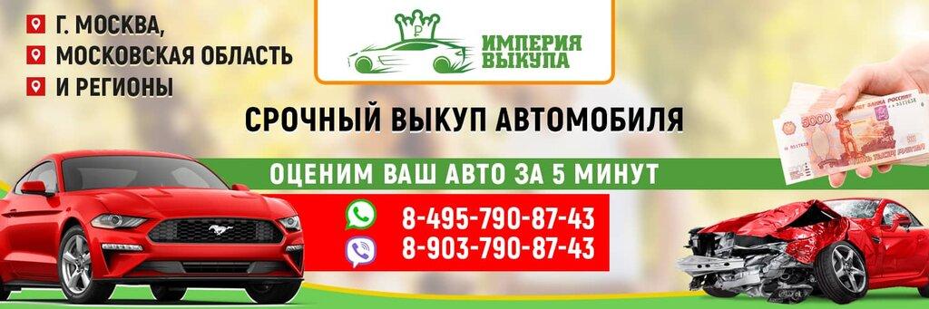 выкуп автомобилей — Империя Выкупа — Москва, фото №1