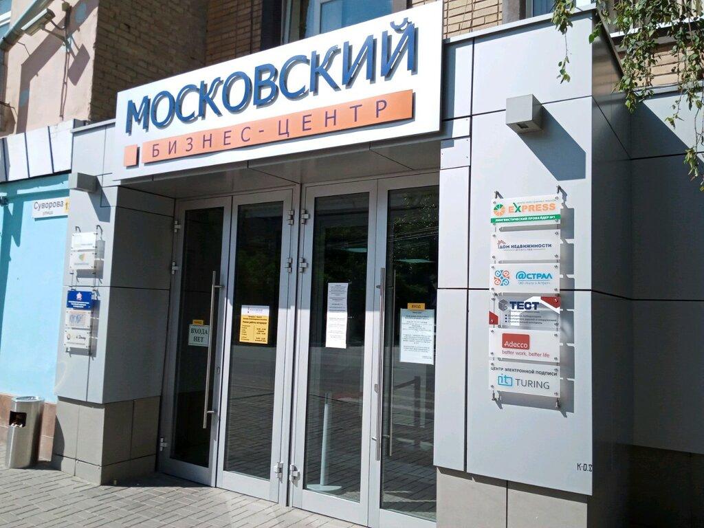 бизнес-центр — Московский — Калуга, фото №1