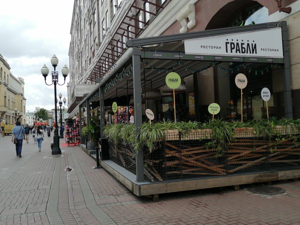Меню кафе Грабли, Москва, ул. Пятницкая