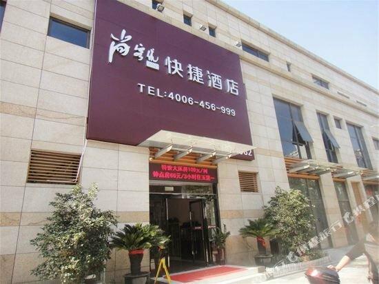 Thank Inn Plus Hotel Suzhou High-Tech Zone Shitang Road