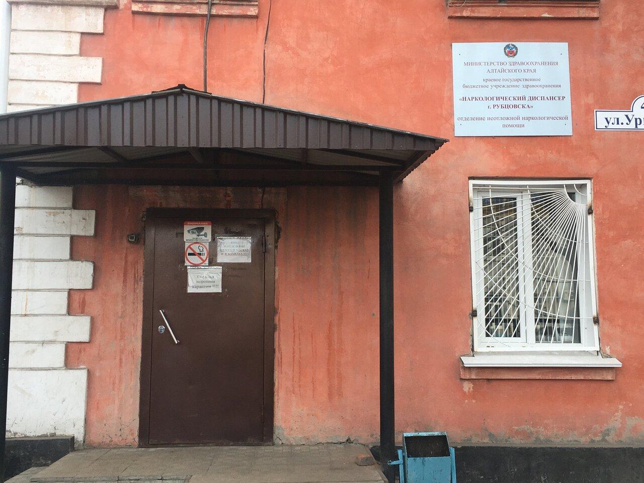 Наркология рубцовск телефон регистратура наркологические клиника екатеринбург